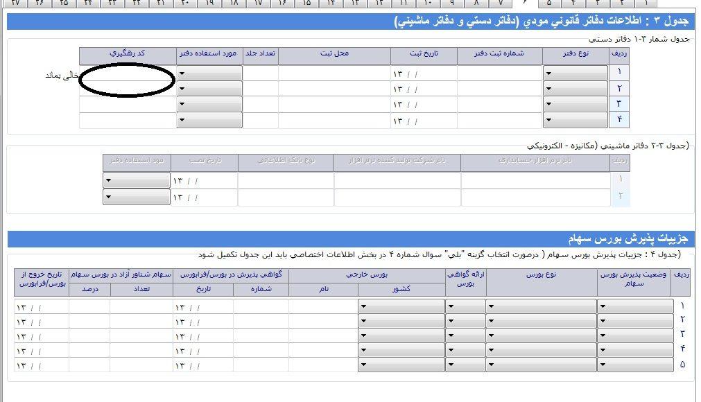 اطلاعات دفاتر قانونی مودی در اظهارنامه مالیاتی اشخاص حقوقی