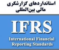 نکات استانداردهای بین المللی گزارشگری مالی